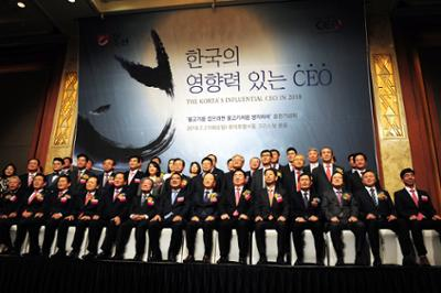2018 김기영 총장 한국의 영향력 있는 CEO 상 시상
