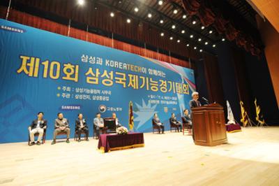 2017.삼성과 코리아텍이 함께하는 제10회 삼성국제기능경기대회 개회식