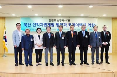 북한 인적자원개발 방안과 코리아텍의 역할