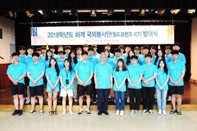 2018학년도 하계 국외 봉사단(월드프렌즈 ICT) 발대식