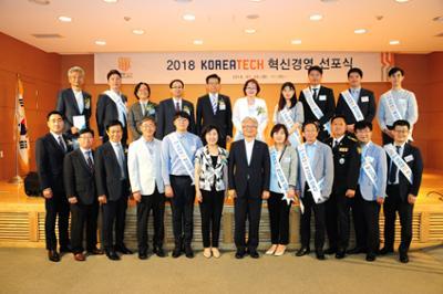 2018 KOREATECH 혁신경영 선포식
