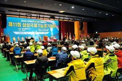2018. 삼성과 코리아텍이 함께하는 제11회 삼성기능경기대회
