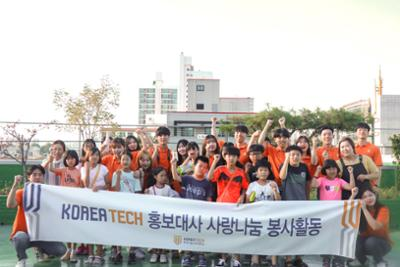 코리아텍재학생홍보대사 사랑나눔 봉사활동(천안 지역아동센터)
