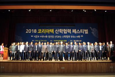 2018 코리아텍 산학협력 페스티벌