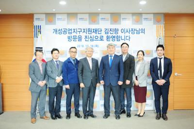 개성공업지구지원단 김진향 이사장 방문