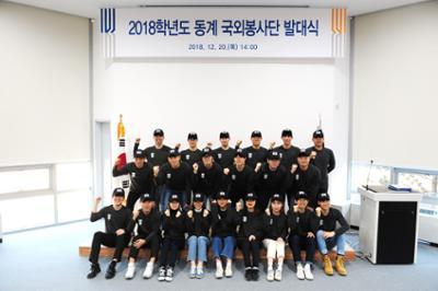 2018학년도 동계 국외봉사단 발대식