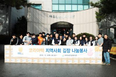 코리아텍 지역사회 김장 나눔봉사