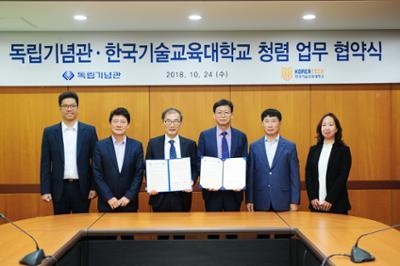 독립기념관-한국기술교육대학교 청렴업무협약식