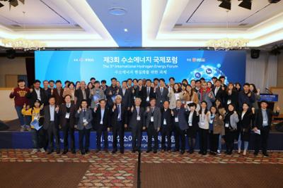 제3회 수소에너지 국제 포럼