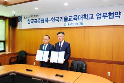 한국표준협회-코리아텍 업무협약식