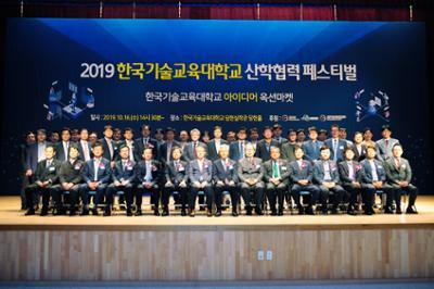 2019 코리아텍산학협력페스티벌