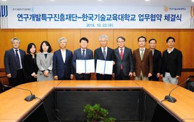 연구개발특구진흥재단-한국기술교육대학교 업무협약 체결식