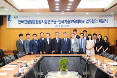한국건설생활환경시험연구원-한국기술교육대학교 업무협약체결식