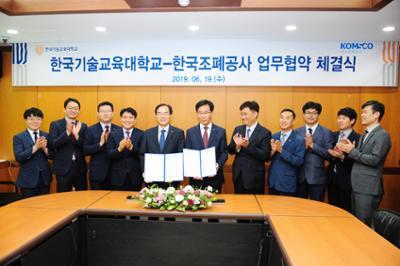한국기술교육대학교-한국조폐공사 업무협약 체결식