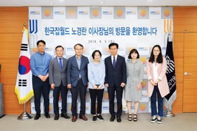 한국잡월드 노경란 이사장 방문