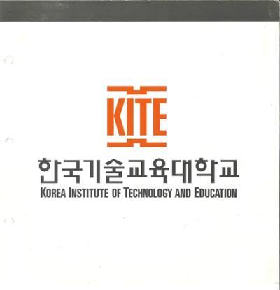 한국기술교육대학교 디자인 통합 관리지침
