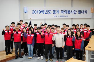 2019학년도 동계 국외 봉사단 발대식