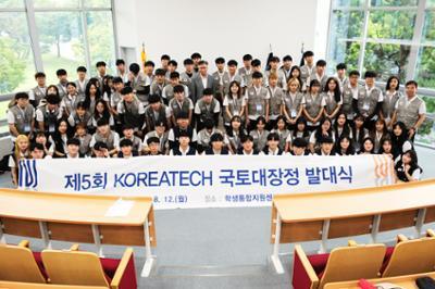 제5회 KOREATECH 국토대장정 발대식