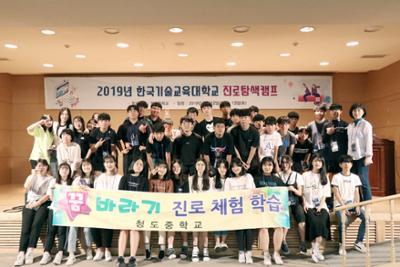 2019년 한국기술교육대학교 진로탐색캠프_청도중학교