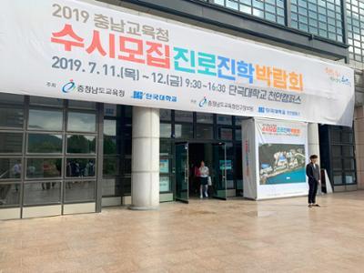 2019 충남교육청 수시모집 진로진학박람회
