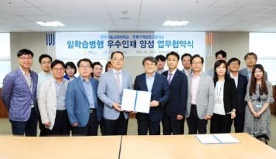 한국기술교육대학교-전북기계공업고등학교 일학습병행 우수인재 양성 업무협약식