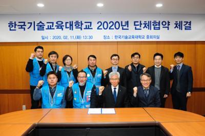 한국기술교육대학교 2020년 단체협약 체결