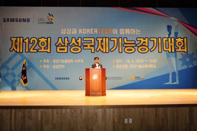 제12회 삼성국제기능경기대회