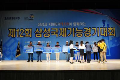 제12회 삼성국제기능경기대회 폐회식