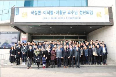 국정한-이직렬-이홍규 교수 정년 퇴임식