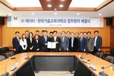 (주)케이티-한국기술교육대학교 업무협약 체결식