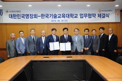 대한민국명장회-한국기술교육대학교 업무협약 체결식