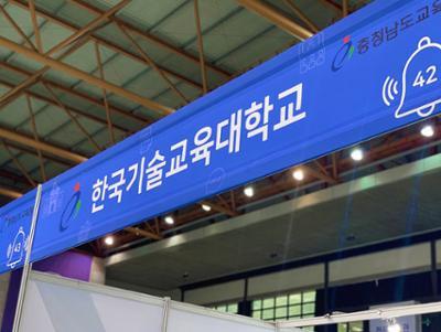 충남교육청 수시모집 진로박람회(보정)