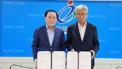 충청남도교육청-한국기술교육대학교 업무협약