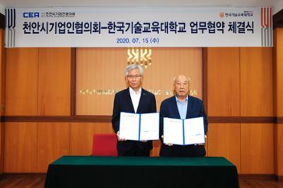 천안시기업인협회-한국기술교육대학교 업무 협약 체결식