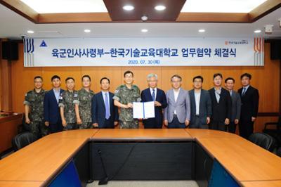육군인사사령부-한국기술교육대학교 업무협약 체결식