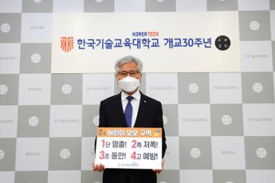 이성기 총장님 어린이 교통안전 챌린지 캠페인