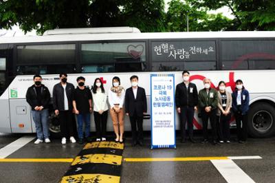 코로나 19 극복 노사공동 헌혈캠페인