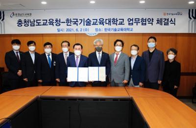충청남도교육청-한국기술교육대학교 MOU