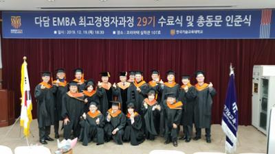 다담 EMBA 최고경영자과정 29기 수료식 및 총동문회 인준식